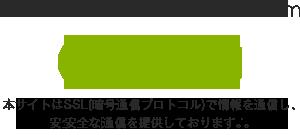 KANAZAWA HOMEPAGE.com 金沢ホームページ制作.com SSLで保護されたページです