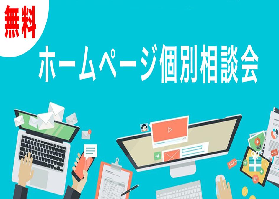 金沢 ホームページ無料相談会開催11/22