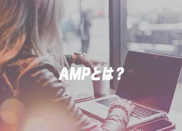 ホームページのAMP対応とはいかに?