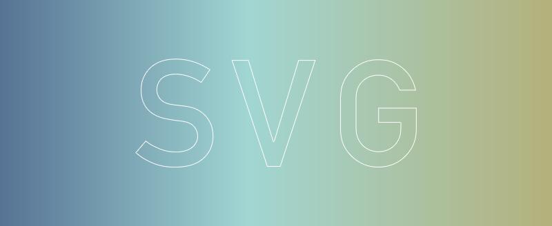SVGをホームページに挿入する