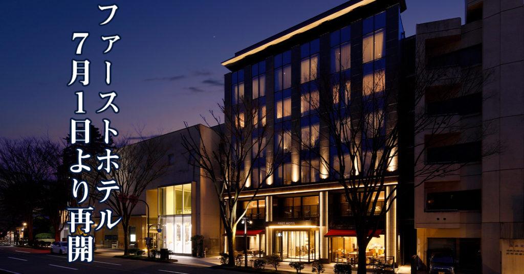 金沢の新しいホテル「ファーストホテル金沢」が営業再開